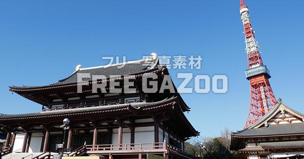 東京タワーと増上寺 2